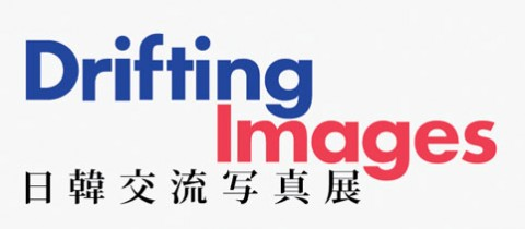 ショートステイプログラム(写真による日韓交流事業)